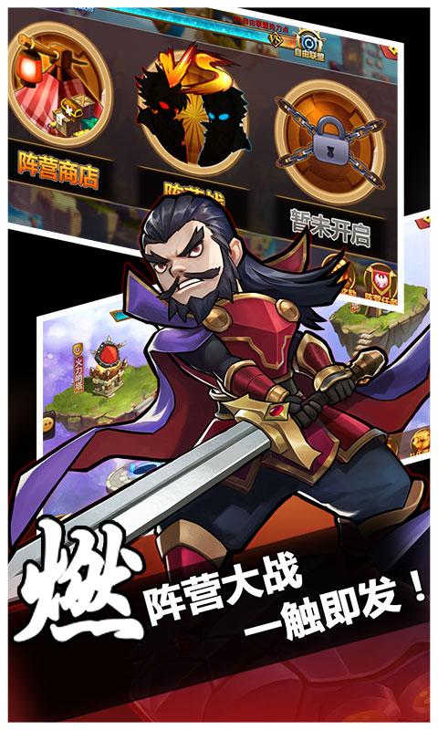 中华英雄(商城特权)