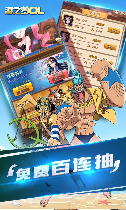 海之梦Online(飞升特权)