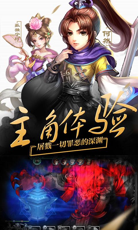 轩辕剑群侠录(王者特权)