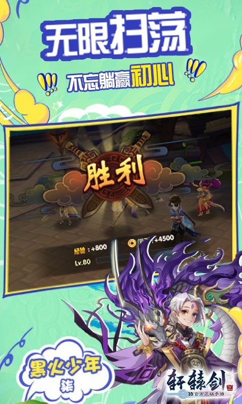 轩辕剑3(星耀特权)