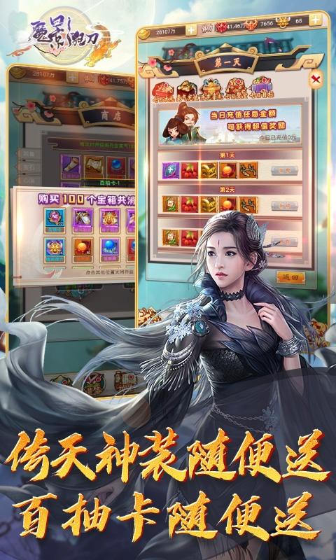 魔影狂刀(刀刀爆元宝)