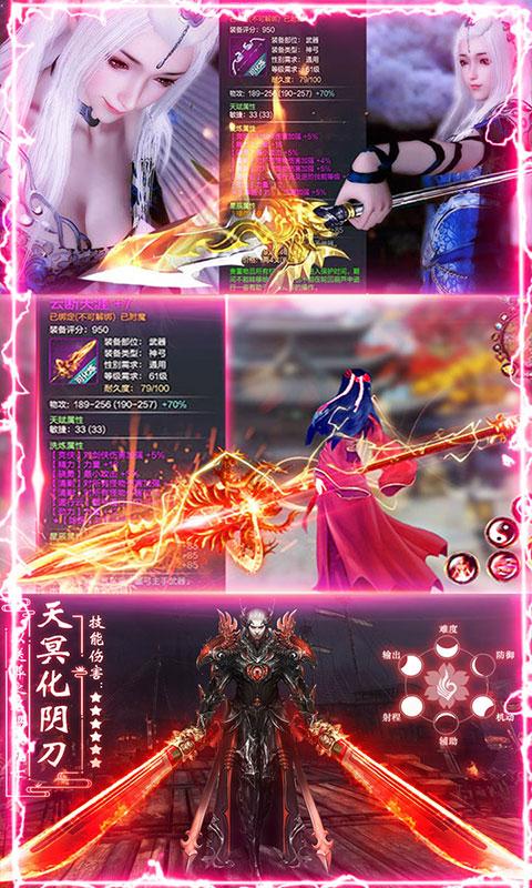 剑阵诛仙(送海量元宝)