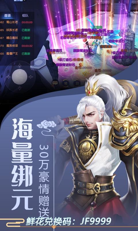 剑舞龙城(福利特权)