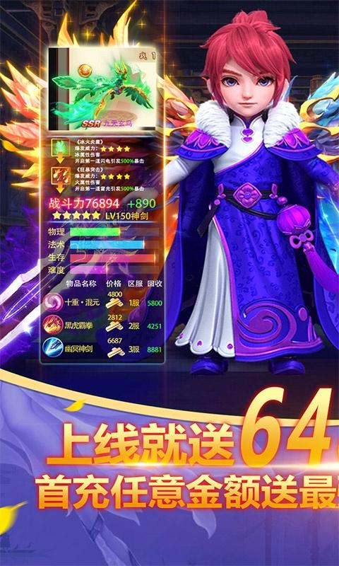 仙凡传(送648充值)