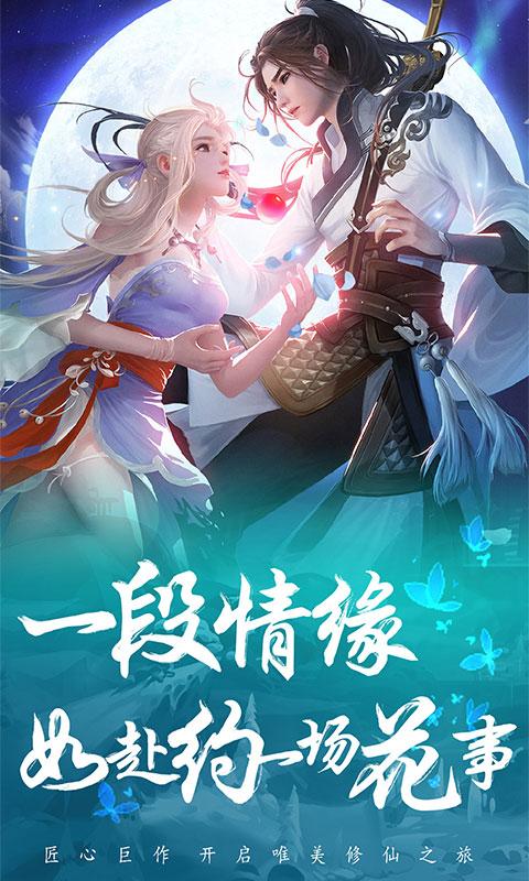 飞剑四海(送百万元宝)