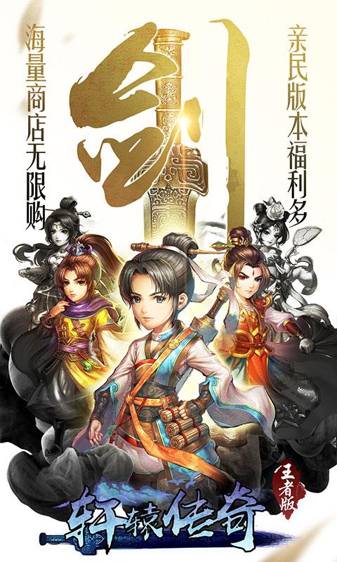 轩辕剑群侠录(亲民特权)