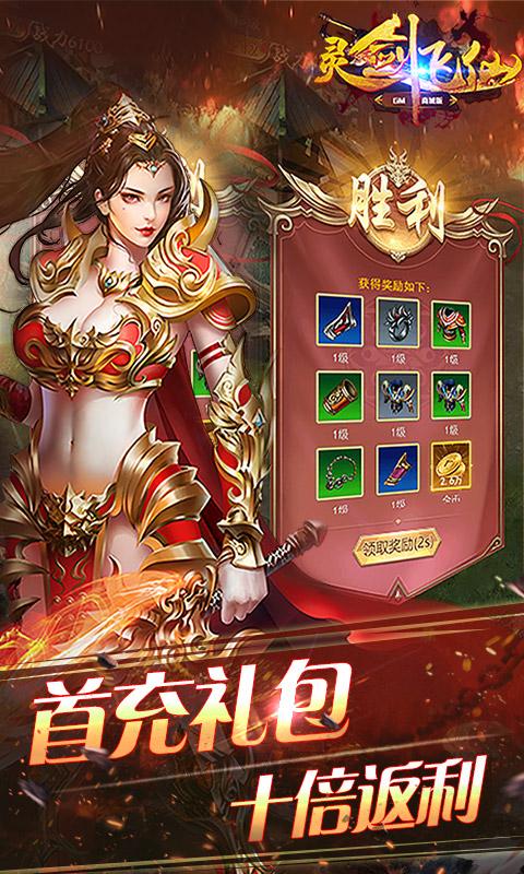 灵剑飞仙(商城特权)