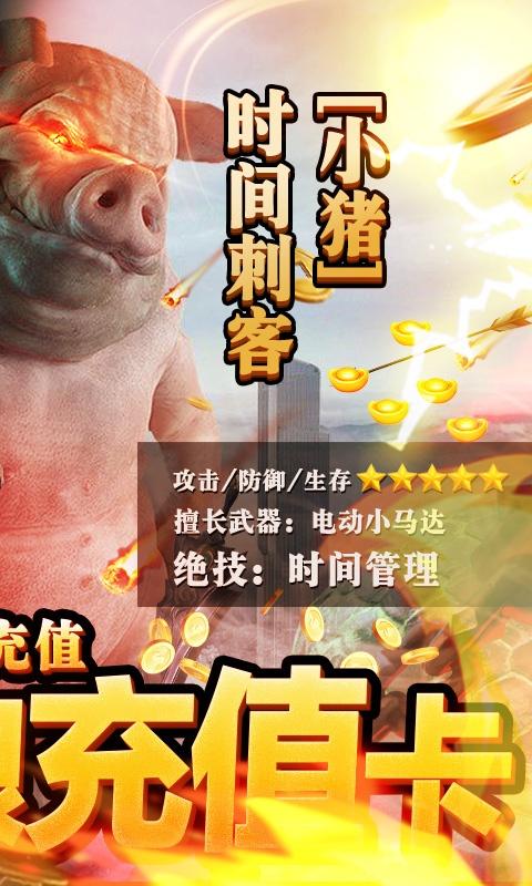 修仙记(送1000充值)