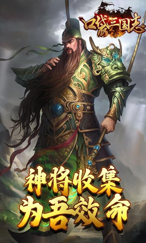 口袋三国志Online(星耀特权)