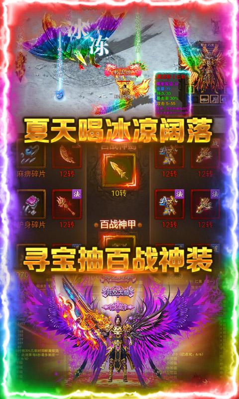 狂神无双(送328元宝)