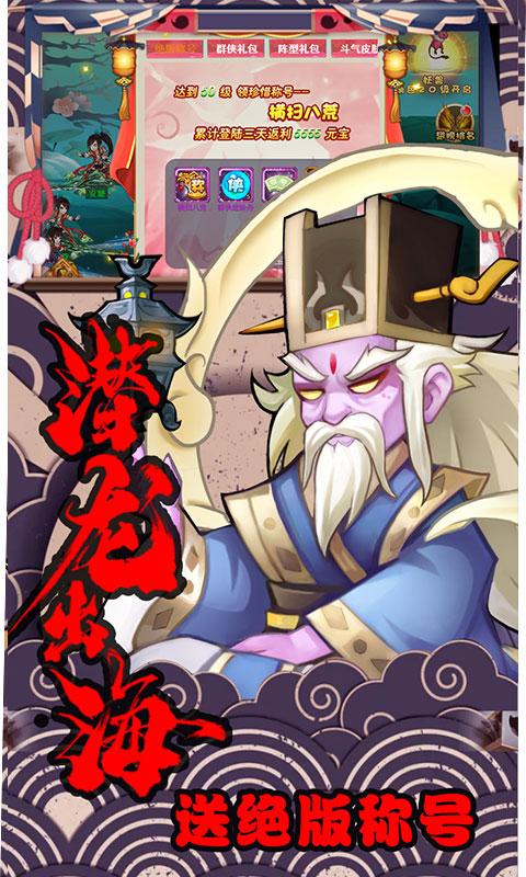 轩辕剑群侠录(至尊特权)