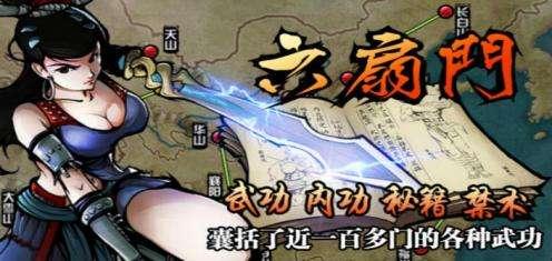江湖风云录无限元宝版