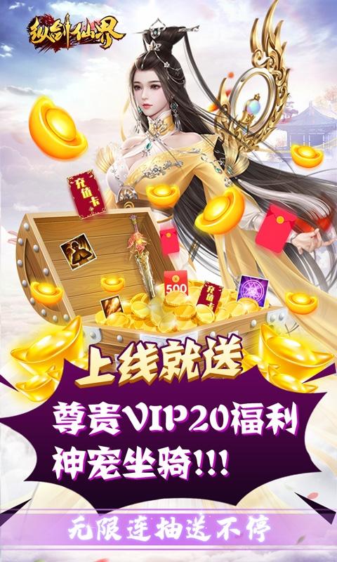 纵剑仙界(送VIP代金券)