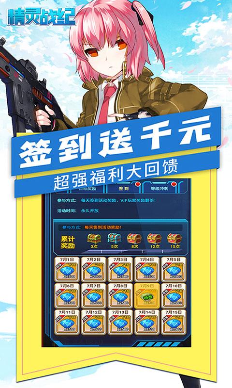 精灵战纪(送千元真充)