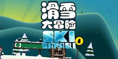 滑雪大冒险无敌版