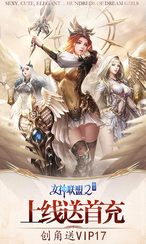 女神联盟2(送500充值)