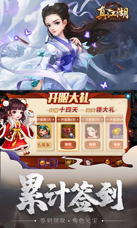 真江湖HD(星耀特权)