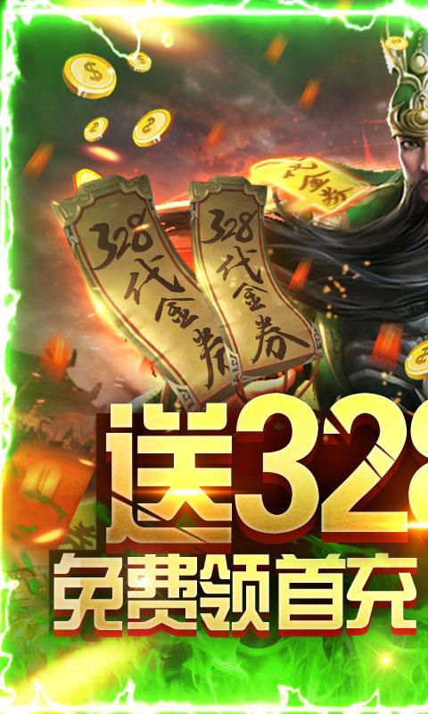 斗战三国志(送328充值)