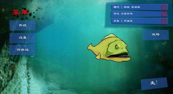 恐怖食人鱼4无敌版