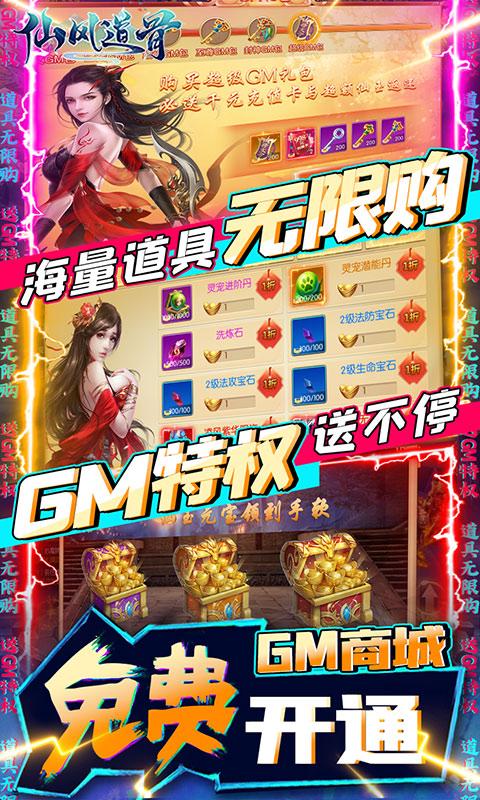 仙风道骨(送GM无限充)