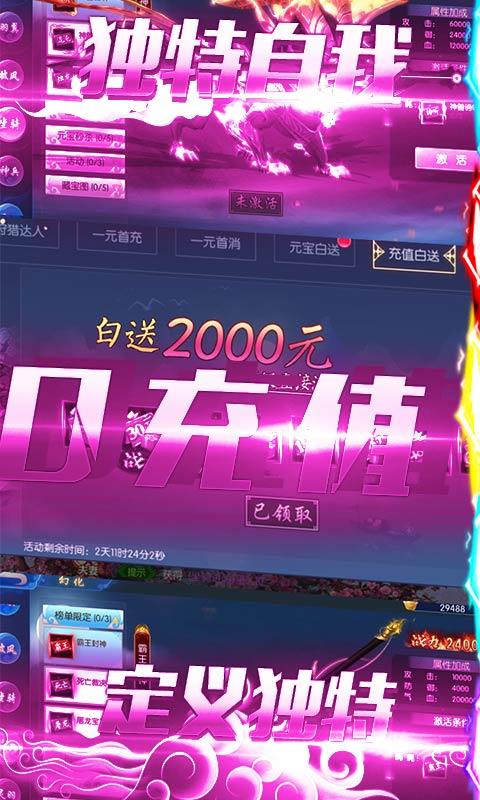 天问(开服送2000充)