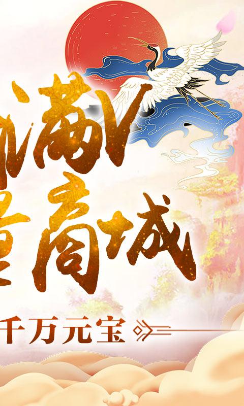 梦幻江湖(送千万元宝)
