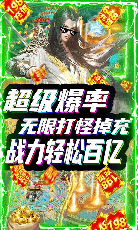 剑侠风云(送海量充值)