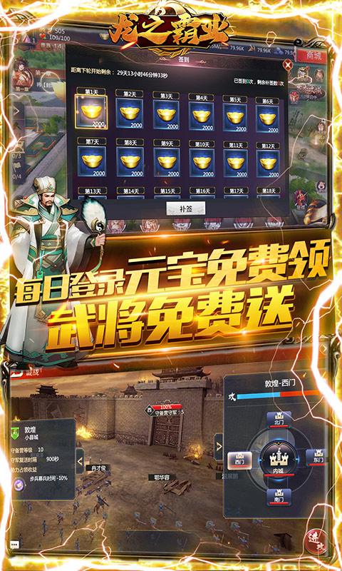 龙之霸业(送千元充值)