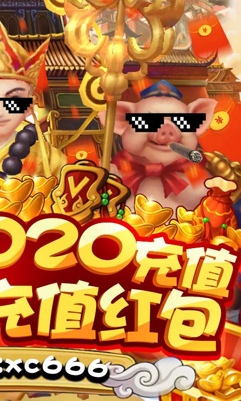 梦幻仙道(送2020充值)