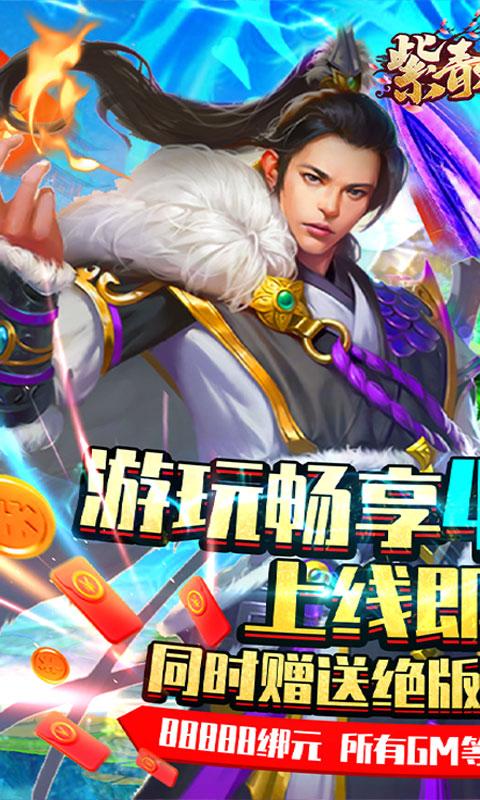 紫青双剑(送4000元充值)