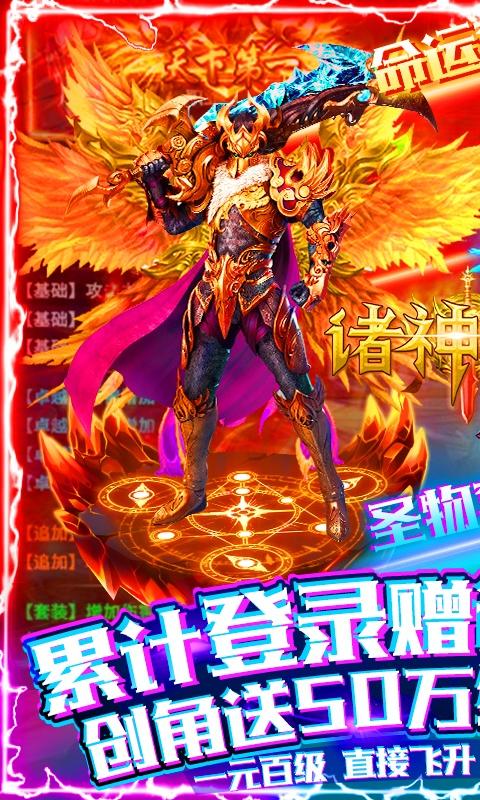 诸神国度(万元特权)