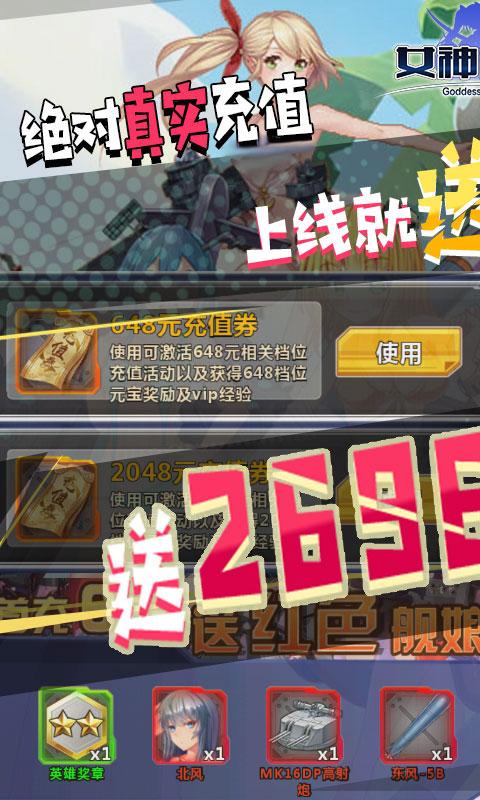 女神帝国(送2696充值)