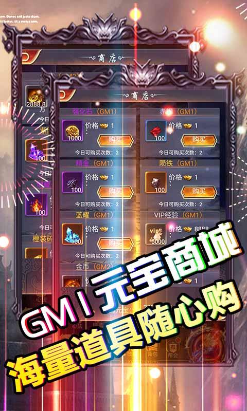 天外飞仙(GM商城送神器)