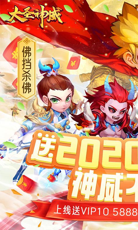 大圣神威(送2020元白漂)