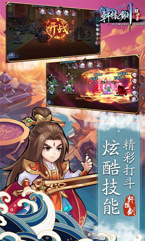 轩辕剑群侠录(万抽特权)