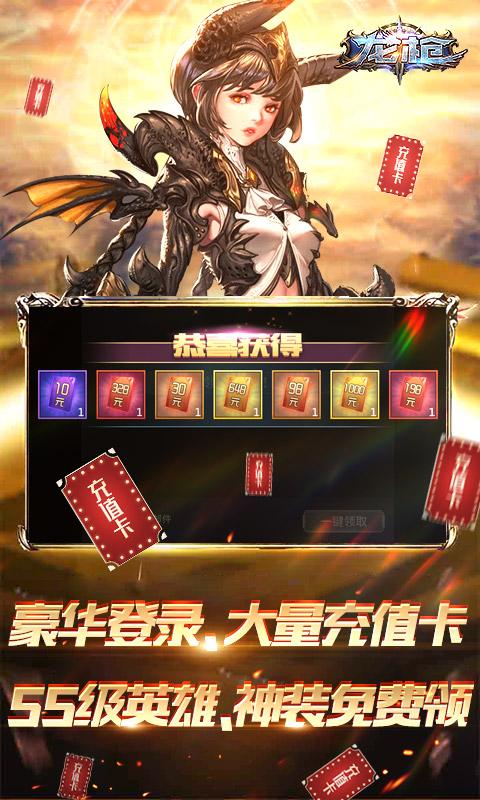 龙枪(送2000充值)