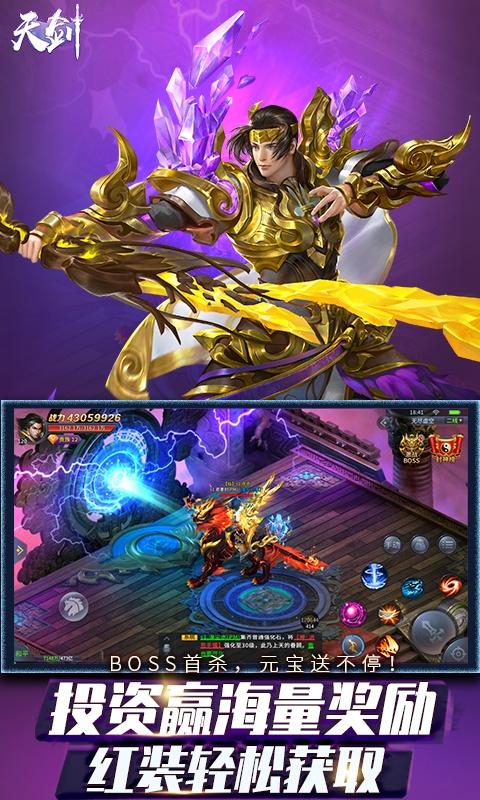 天剑(GM版)