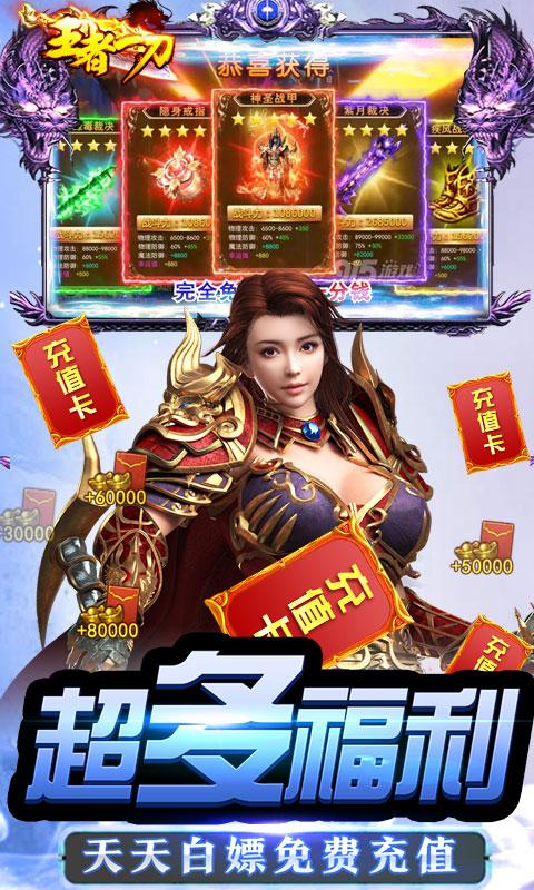 王者一刀(送万元充值)