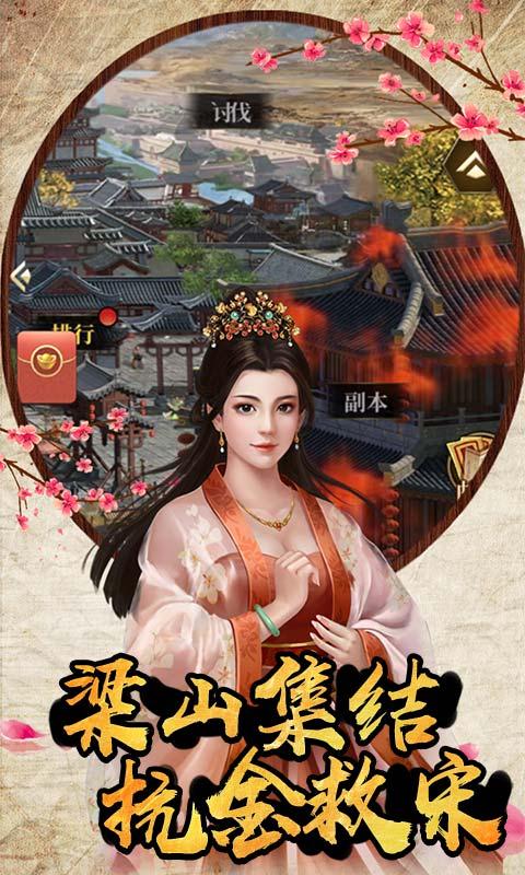 新水浒(欧皇抽千元)