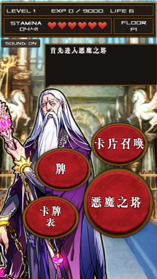 卡牌对决:恶魔之塔
