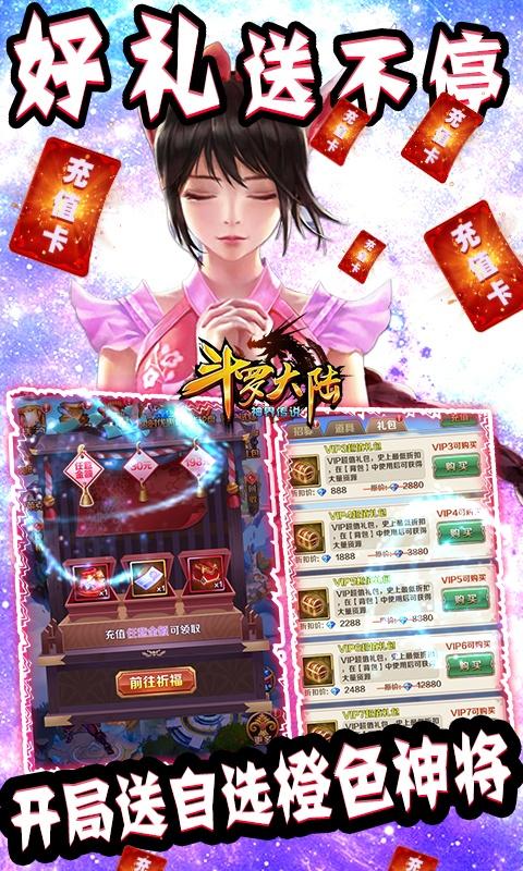 斗罗大陆神界传说(送千万魂币)