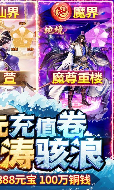 蜀山斗剑(送5000元充值)