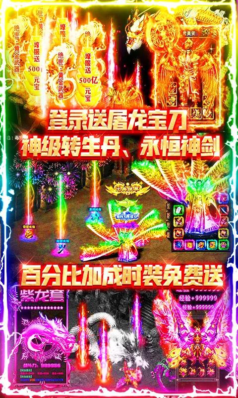 血战龙城(GM送充特权)