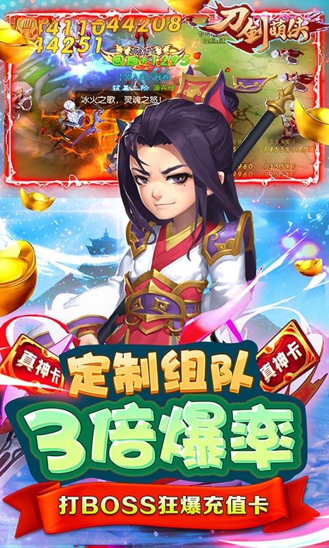 刀剑萌侠(全民返充值)