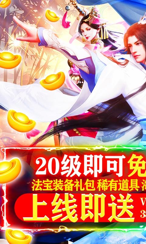 六界飞仙(送极品宝宝)