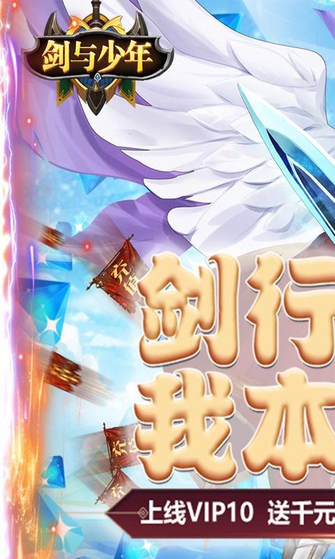 剑与少年(送千元充值)