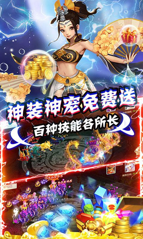 梦幻江湖(送GM特权)