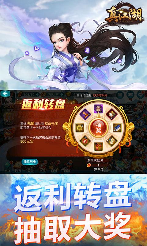 真江湖HD(海量送充)