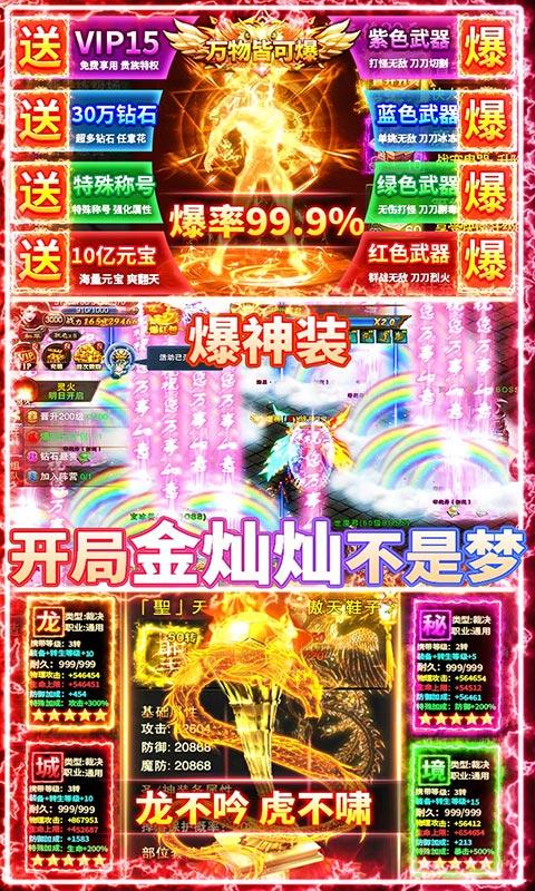 龙城秘境(送10W元充值)