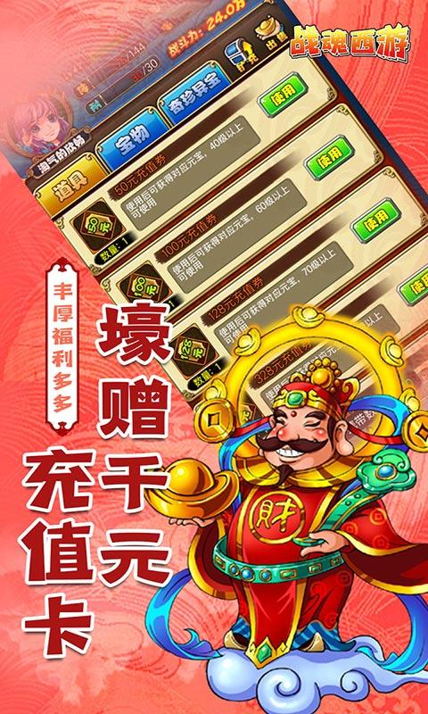 战魂西游(送GM千充)